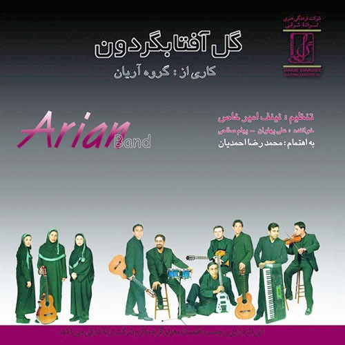 Arian Band Gole Aftabgardon - دانلود آلبوم گروه آریان به نام گل آفتاب گردون