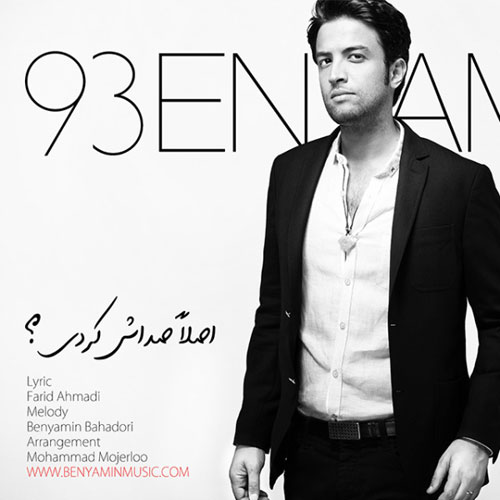Benyamin Aslan Sedash Kardi - دانلود آهنگ جدید بنیامین بهادری به نام اصلا صداش کردی