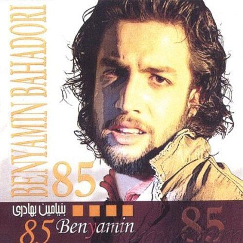 دانلود آلبوم بنیامین بهادری به نام 85