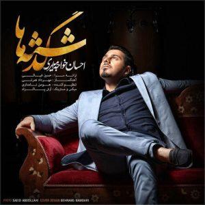 Ehsan Khajehamiri Gozashteha 300x300 - دانلود آهنگ احسان خواجه امیری به نام گذشته ها