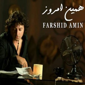 Farshid Amin Hamin Emrooz 300x300 - دانلود آهنگ فرشید امین به نام همین امروز