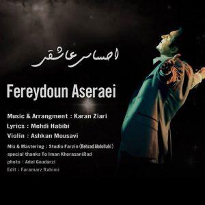 Fereydoun Ehsase Asheghi 300x300 - دانلود آهنگ جدید فریدون آسرایی به نام احساس عاشقی