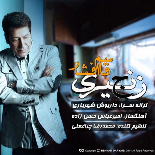 Ghasem Afshar - Zanjiri