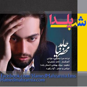 Hamed Mahzarnia Shabe Yalda 300x300 - دانلود آهنگ حامد محضرنیا به نام شب یلدا