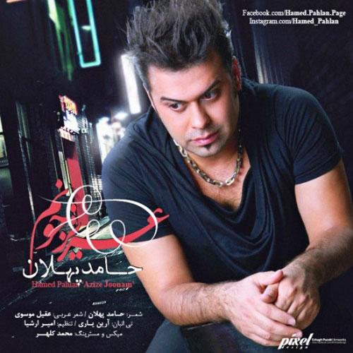 Hamed Pahlan - Azize Joonam