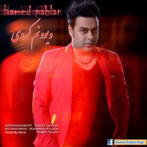 Hamed Pahlan Divoonam Kardi 300x300 - دانلود آهنگ جدید حامد پهلان به نام دیونم کردی
