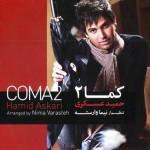 دانلود آلبوم حمید عسکری به نام کما ۲