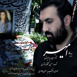 Iman Siahpooshan Be Yade Amir 300x300 - دانلود آهنگ جدید ایمان سیاهپوشان به نام به یاد امیر