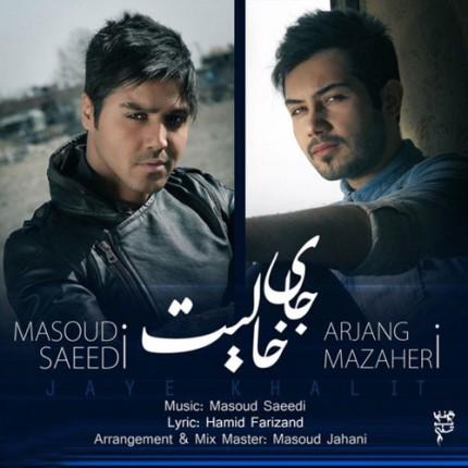 دانلود آهنگ جدید مسعود سعیدی به همراهی ارژنگ مظاهری به نام جای خالیت