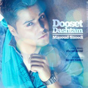 Masoud Saeedi Dooset Dashtam 300x300 - دانلود آهنگ جدید مسعود سعیدی به نام دوست داشتم
