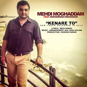 Mehdi Moghaddam Ft Mohamad Eskandari Kenare To 300x300 - دانلود آهنگ جدید مهدی مقدم به همراهی محمد اسکندری به نام کنار تو