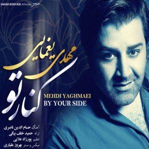 Mehdi Yaghmaei Kenare To 300x300 - دانلود آهنگ جدید مهدی یغمائی به نام کنار تو