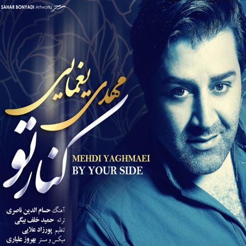 Mehdi Yaghmaei Kenare To - دانلود آهنگ جدید مهدی یغمائی به نام کنار تو