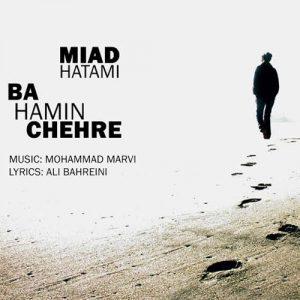 Miad Hatami Ba Hamin Chehreh1 300x300 - دانلود آهنگ جدید میعاد حاتمی به نام با همین چهره