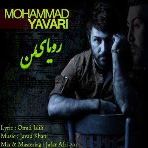 Mohamad Yavari Royaye Man 300x300 - دانلود آهنگ محمد یاوری به نام رویای من