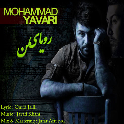 Mohamad Yavari - Royaye Man