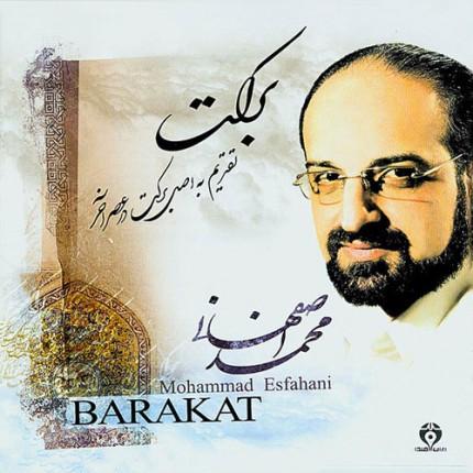 دانلود آلبوم محمد اصفهانی به نام برکت