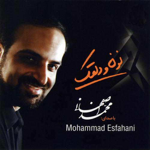 دانلود آلبوم محمد اصفهانی به نام نون و دلقک