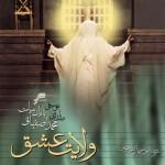 دانلود آلبوم محمد اصفهانی به نام ولایت عشق