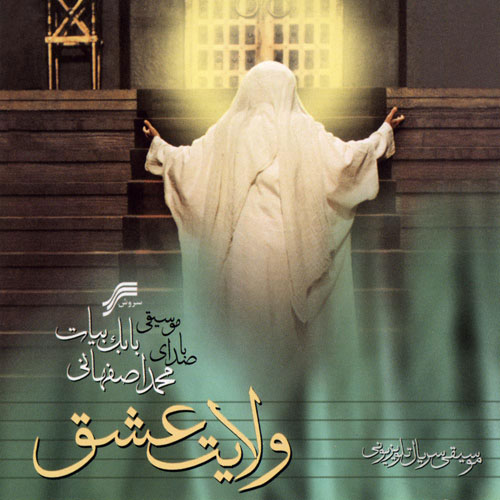 Mohammad Esfahani Velaayate Eshgh - دانلود آلبوم محمد اصفهانی به نام ولایت عشق
