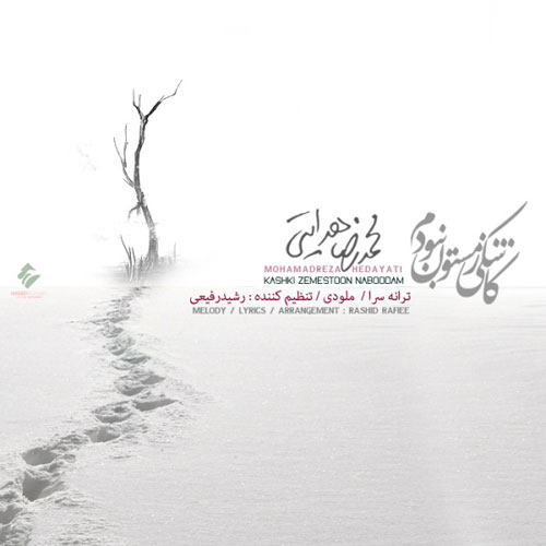 Mohammadreza-Hedayati-Kashki-Zemestoon-Naboodam