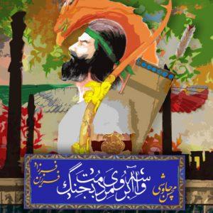 Mohsen Chavoshi Farzad Farzin Vase Aberooye Mardomet Bejang 300x300 - دانلود آهنگ محسن چاوشی و فرزاد فرزین به نام واسه آبروی مردمت بجنگ