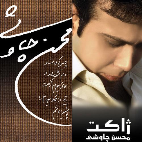 دانلود آلبوم محسن چاوشی به نام ژاکت