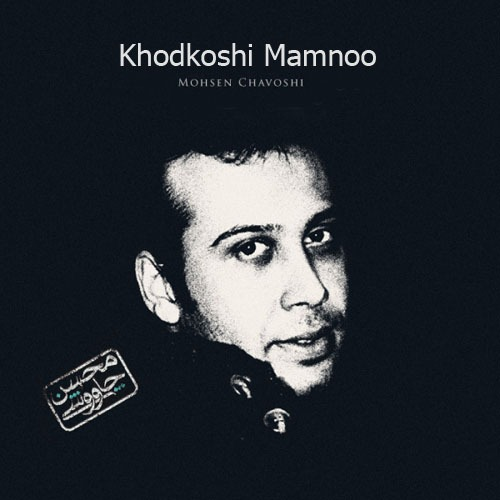 Mohsen Chavoshi Khodkoshi Mamnoo - دانلود آلبوم محسن چاوشی به نام خودکشی ممنوع
