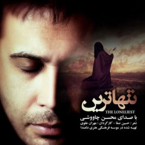 Mohsen Chavoshi Tanhatarin 300x300 - دانلود آهنگ جدید محسن چاوشی به نام تنها ترین