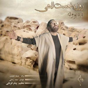 Roozbeh Nematollahi De Divooneh 300x300 - دانلود آهنگ جدید روزبه نعمت الهی به نام د دیوونه