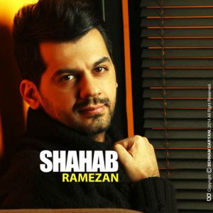 Shahab Ramezan Avalin Labkhand 300x300 - دانلود آهنگ شهاب رمضان به نام اولین لبخند