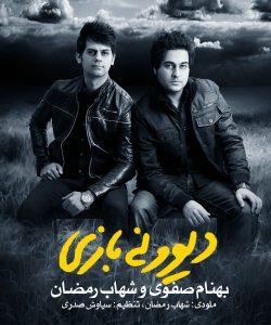 Shahab Ramezan Behnam Safavi Divoone Bazi 250x300 - دانلود آهنگ شهاب رمضان و بهنام صفوی به نام دیوونه بازی