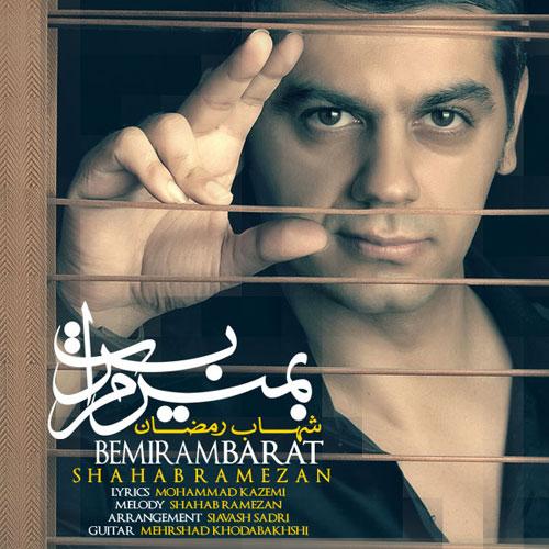 Shahab Ramezan - Bemiram Barat