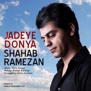 Shahab Ramezan Jadeye Donya 300x300 - دانلود آهنگ شهاب رمضان به نام جاده دنیا