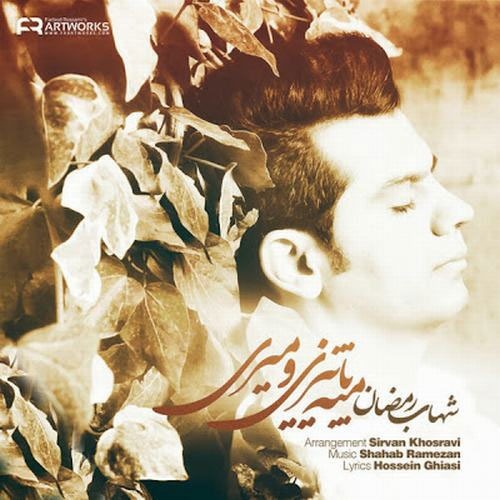 Shahab Ramezan - Mese Paeizio Miri