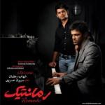 دانلود آلبوم شهاب رمضان به نام رمانتیک