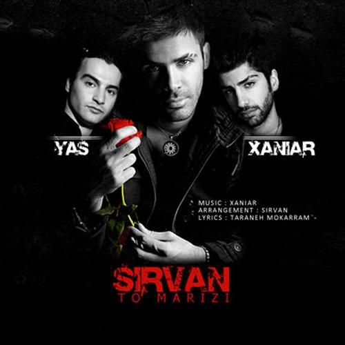 Sirvan Khosravi To Marizi Ft. Yas Xaniar - تو مریضی از سیروان خسروی به همراهی یاس و زانیار