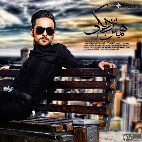 Soheil Jami Hamin Nazdikii - دانلود آهنگ جدید سهیل جامی به نام همین نزدیکی