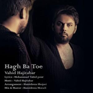 Vahid Hajitabar Hagh Ba Toe 300x300 - حق با تو از وحید حاجی تبار