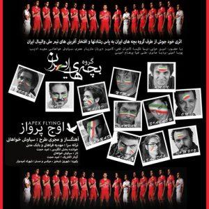 Various Artists Owje Parvaz 300x300 - دانلود آهنگ جدید گروه بچه های ایران به نام اوج پرواز