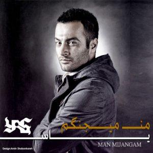 Yas Man Mijangam 300x300 - من میجنگم از یاس