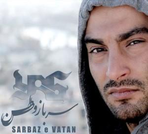 Yas Sarbaz e Vatan 300x272 - دانلود ویدئو یاس به نام سرباز وطن