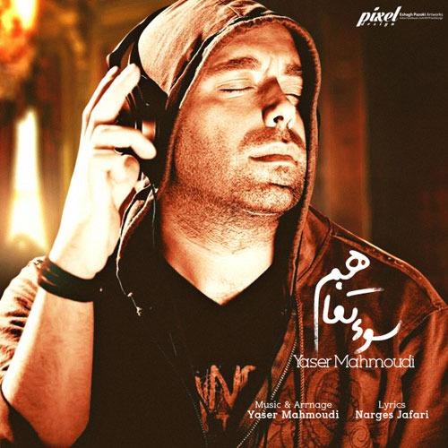 Yaser Mahmoudi - Sooe Tafahom