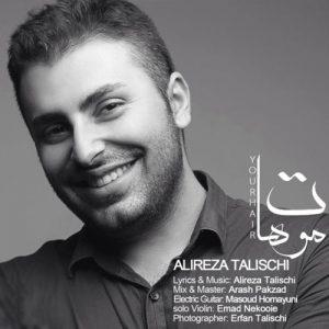 Alireza Talischi Moohat 300x300 - دانلود آهنگ جدید علیرضا طلیسچی به نام موهات