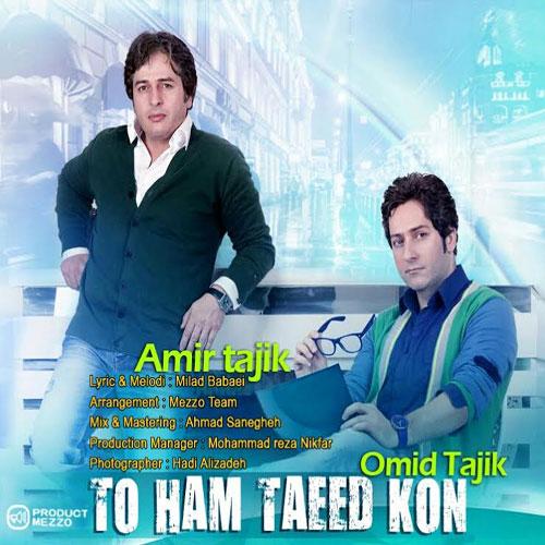 Amir Tajik & Omid Tajik - To Ham Taeed Kon