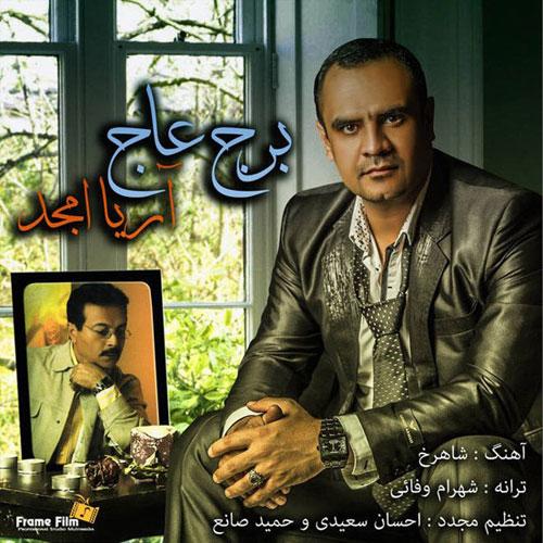 Arya Amjad - Borje Aj