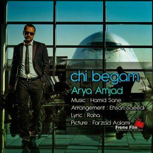 Arya Amjad Chi Begam 300x300 - دانلود آهنگ آریا امجد به نام چی بگم