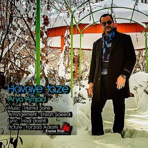 Arya Amjad Havaye Tazeh 300x300 - دانلود ویدئو آریا امجد به نام هوای تازه