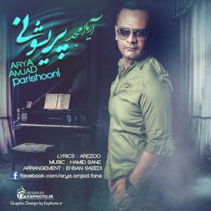 Arya Amjad Parishooni 300x300 - دانلود ویدئو آریا امجد به نام پریشونی