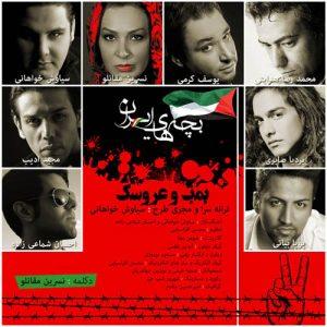Bachehaye Iran Bombo Aroosak 300x300 - دانلود آهنگ جدید گروه بچه های ایران به نام بمب و عروسک